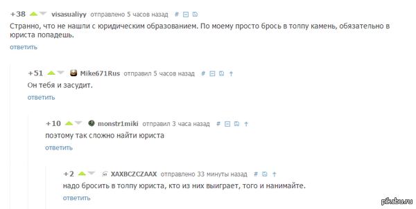 """Выбирайте юристов правильно! <a href=""""http://pikabu.ru/story/vse_myi_akteryi_3371003#comment_47139521"""">#comment_47139521</a>"""