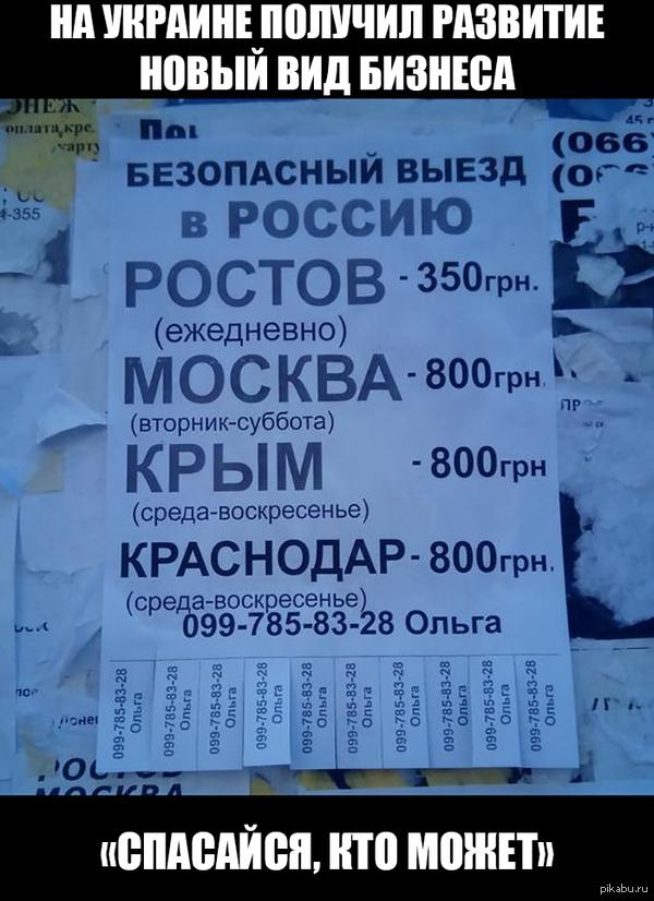 Туризм на Украине)