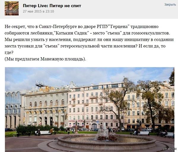 знакомства в городе санкт петербург