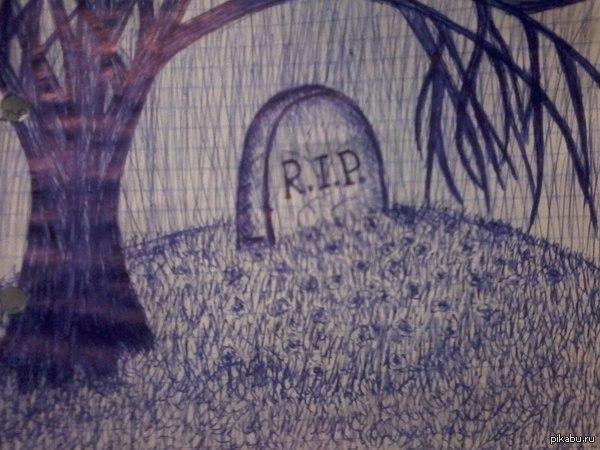 А как вы нервничаете перед экзаменом? Я вот плохо рисую могилки.