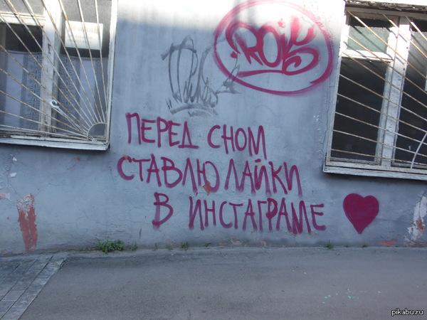 Граффити )