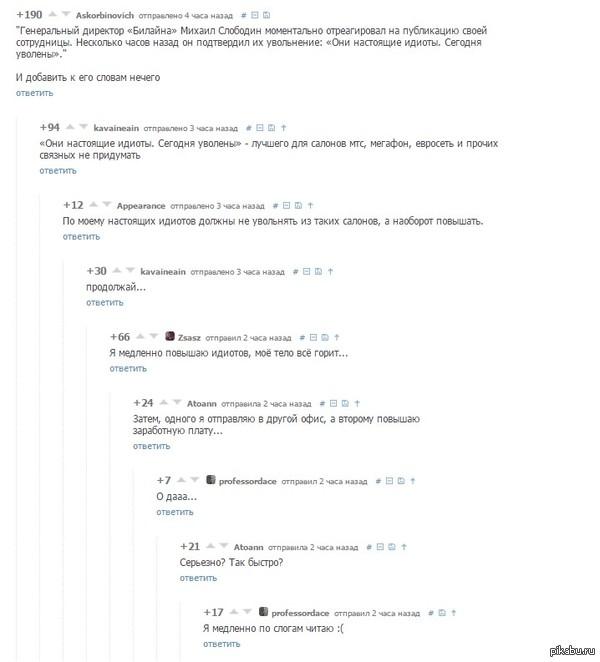 """Опять комментарии К посту: <a href=""""http://pikabu.ru/story/bilayn__dominiruy_unizhay_3391231"""">http://pikabu.ru/story/_3391231</a>"""