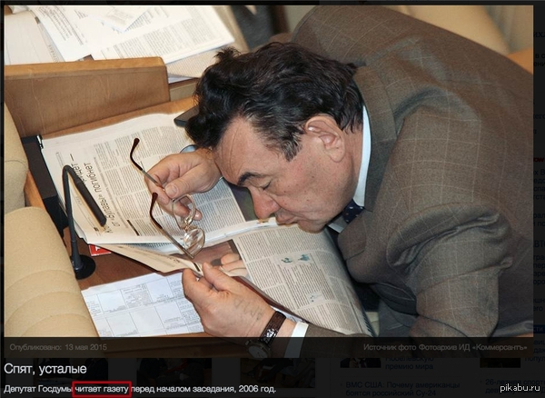 Депутат Госдумы читает газету отсюда: https://news.mail.ru/foto/278382/301369/