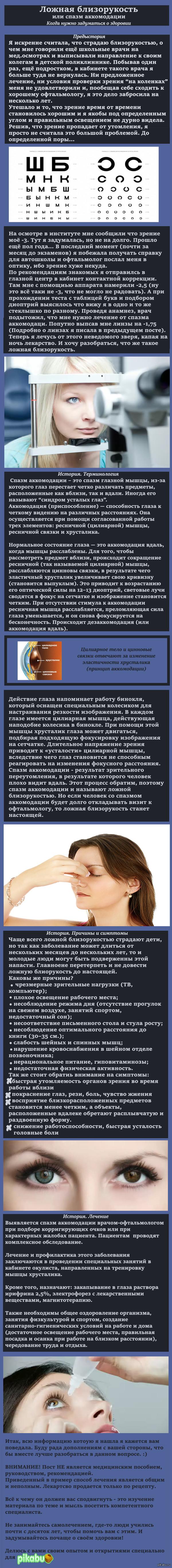 """Ложная близорукость. В поисках ответов. В дополнение к своему посту <a href=""""http://pikabu.ru/story/kontaktnyie_linzyi_3400724"""">http://pikabu.ru/story/_3400724</a> который помог некоторым, снова делюсь тем, что открыла для себя в последнее время"""