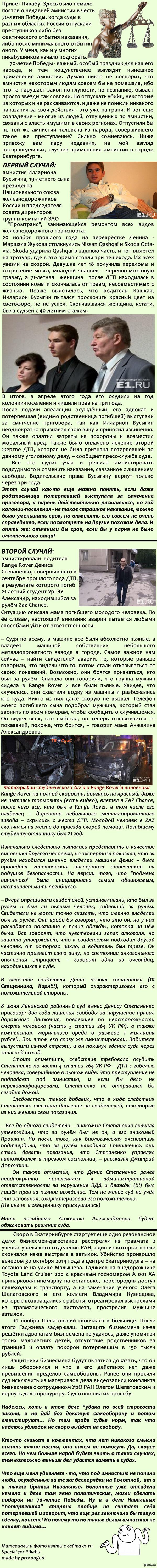 Убийц отпускают по амнистии в Екатеринбурге. Справедливо? В комментах оставлю ссылки на материалы с сайта е1, а также коммент для минусов (вдруг кому понадобится)