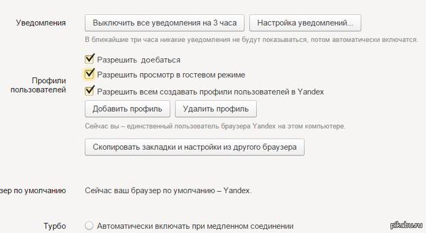 Новая функция от Yandex Браузер Это вам не котов купать в ванной с  турбо режимом