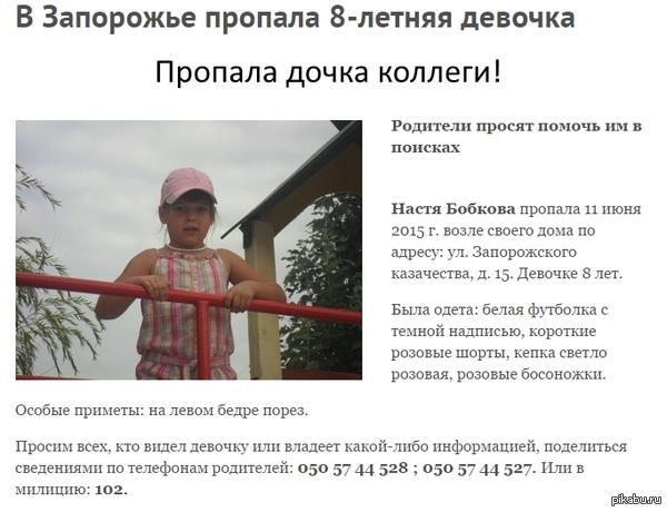 В Запорожье пропала 8-летняя девочка! Комменты для минусов внутри
