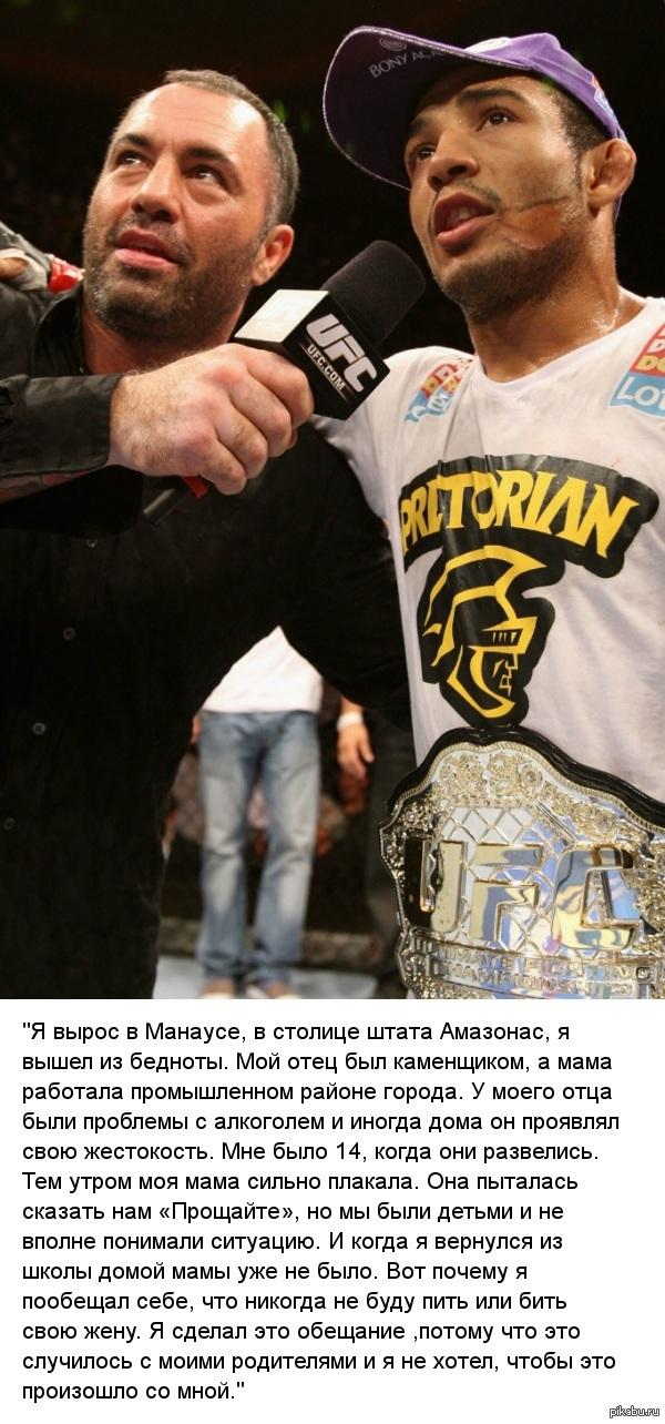 Jose Aldo об алкоголе. Чемпион UFC (7 защит);  Чемпион WEC (2 защиты);  №1 в мире в полулёгкой весовой категории;  №1 в числе лучших бойцов независимо от весовой категории (pfp).