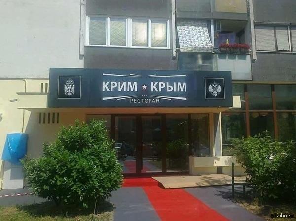 Ресторан в Белграде, Сербия