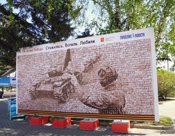 В Красноярске сделали билборд из фотографий фронтовиков. Очень трогательно.