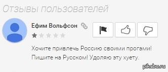 Ирония комментарий к одному приложению в Play Market