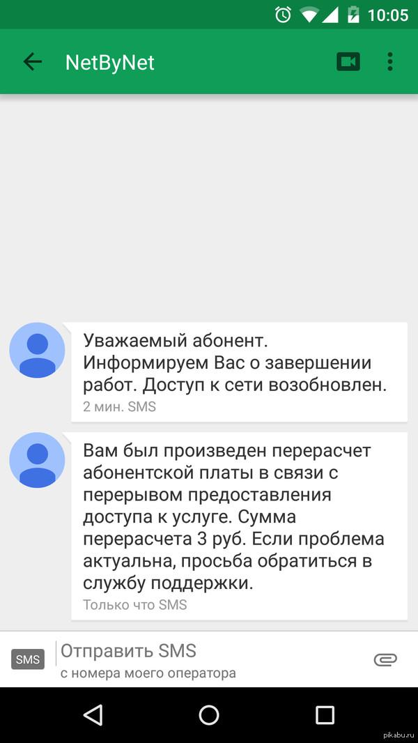 Щедрость NetByNet Живу в Курске. Из-за выпавших осадков сломался интернет. Чинили с 7 вечера до 9 часов утра. Щедрость при перерасчете зашкаливает.
