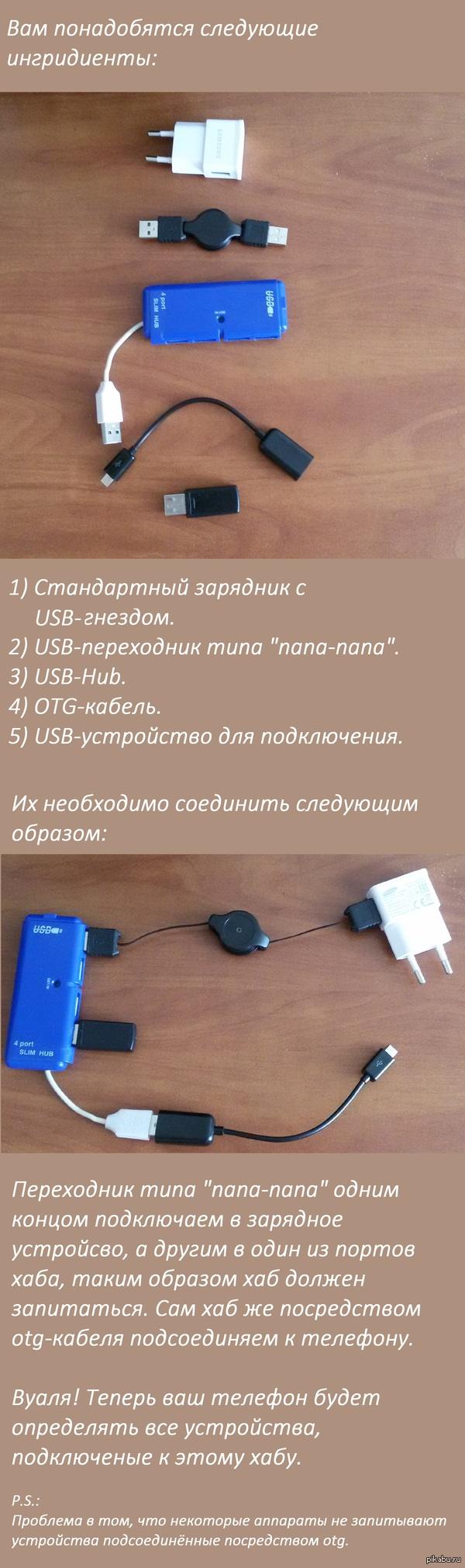 Что делать, если ваш аппарат не поддерживает OTG Но система сам момент подключения otg-кабеля замечает.