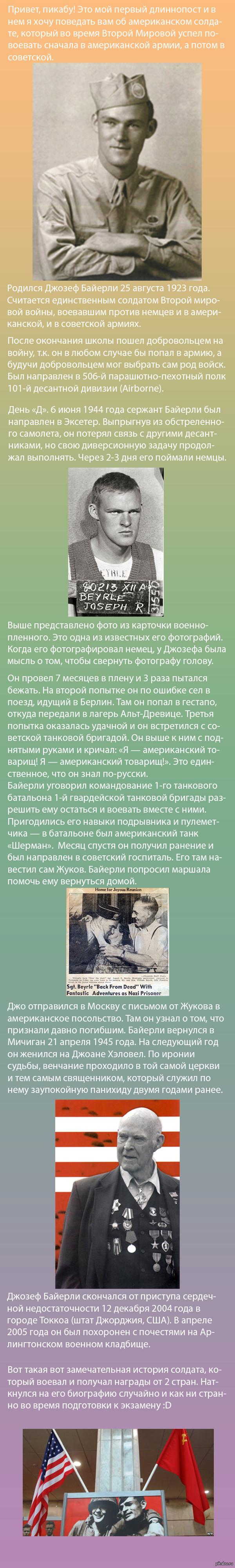 Джозеф Байерли: американский и советский солдат Мой первый длиннопост о одном американо-советском солдате :)