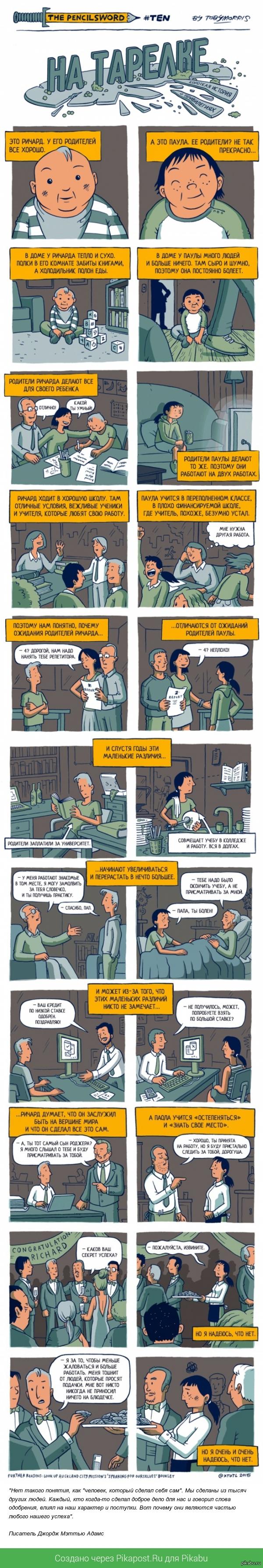 Вот о чем стоит помнить, прежде чем судить окружающих Австралийский иллюстратор Тоби Моррис создал комикс, который напоминает нам, что не каждый человек в этой жизни имеет те же возможности, что и мы.