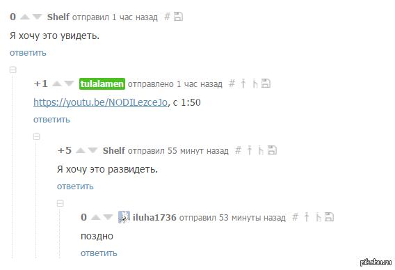 "Осторожнее с желаниями <a href=""http://pikabu.ru/story/kommentyi_raduyut_3452624#comment_48829068"">#comment_48829068</a>"