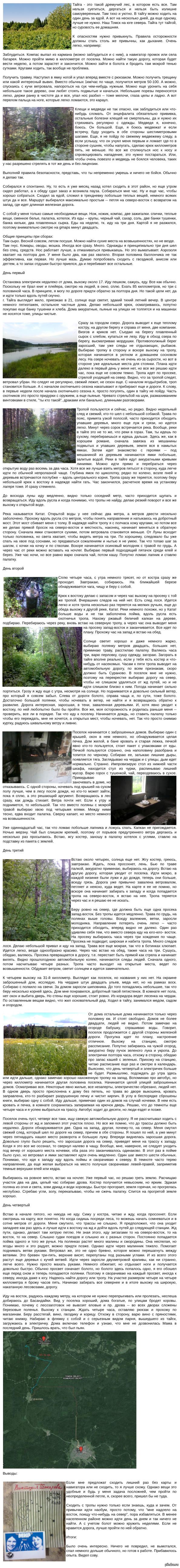 Как я ходил в тайгу Отчет с трехсуточного одиночного похода в окрестностях Томска без определенной цели
