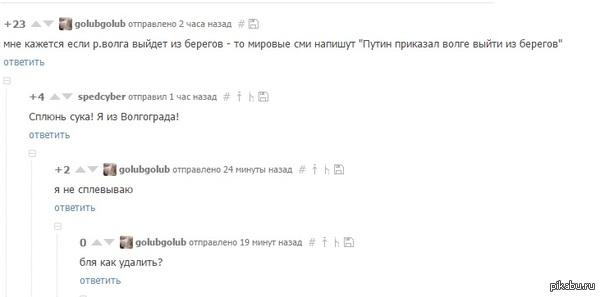 """когда осознал ошибку коменты, <a href=""""http://pikabu.ru/story/quotputin_zapustil_kampaniyu_protiv_zapadnogo_fastfuda_v_kotoroy_devushki_delayut_selfi_s_kebabamiquot_3458899#comment_48965447"""">#comment_48965447</a>"""