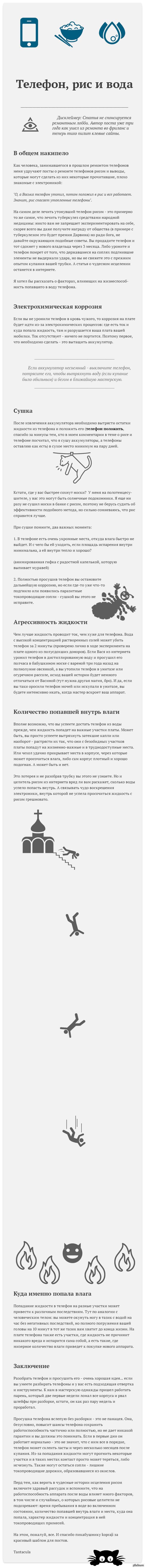 """Телефон, рис и вода К посту <a href=""""http://pikabu.ru/story/telefon_i_ris_3457397"""">http://pikabu.ru/story/_3457397</a> о том, как пикабушник сначала окунул телефон телефон в унитаз, а затем починил его рисом. Очень длиннопост."""