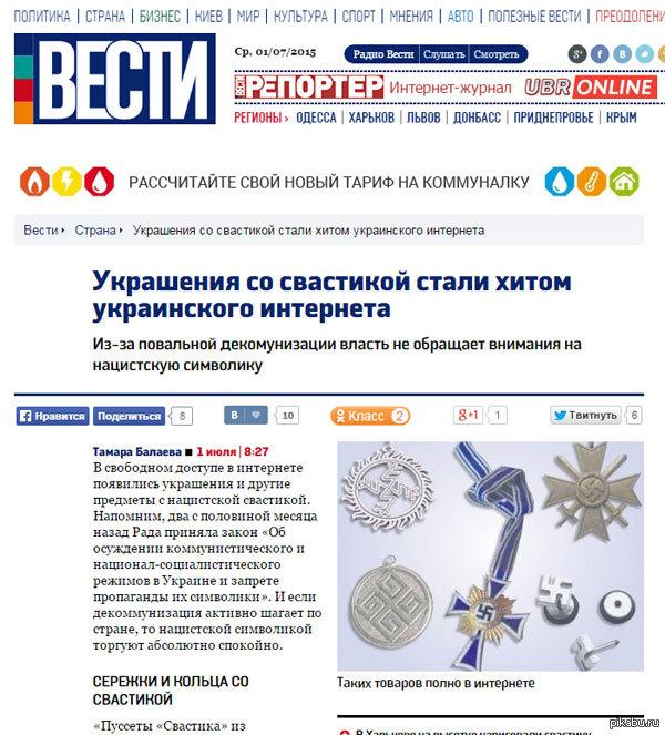 На Украине фашистов нет http://vesti-ukr.com/strana/105521-v-seti-prodajut-ukrashenija-so-svastikoj
