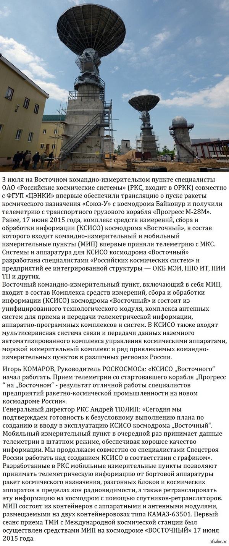 На Восточном принята первая телеметрия стартовавшего с Байконура «Прогресса»
