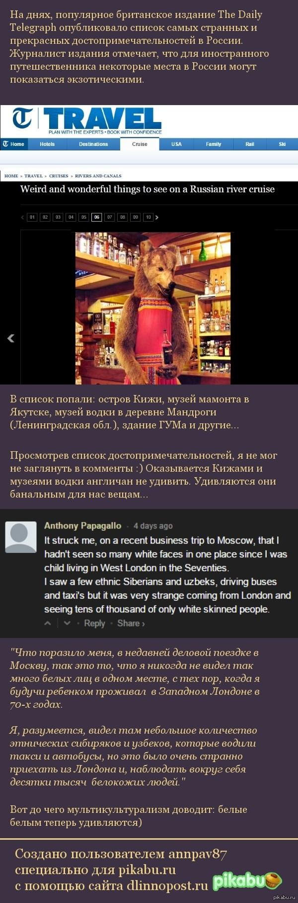 Чем Россия может удивить англичан?
