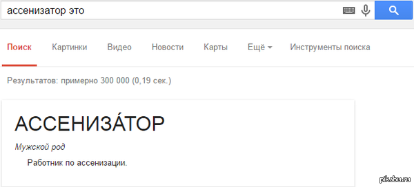"""Просто и понятно Посмотрев этот пост <a href=""""http://pikabu.ru/story/naveyano_poslednimi_postami_3472370"""">http://pikabu.ru/story/_3472370</a> решил узнать кто такой ассенизатор, гугл все понятно объяснил"""