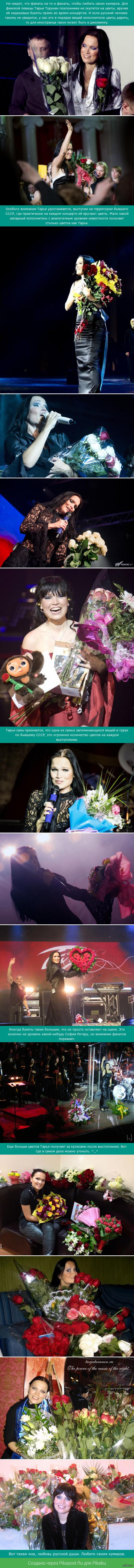 такая она, любовь русской души сказ о том как у нас в стране любят финскую певицу Тарью Турунен=)