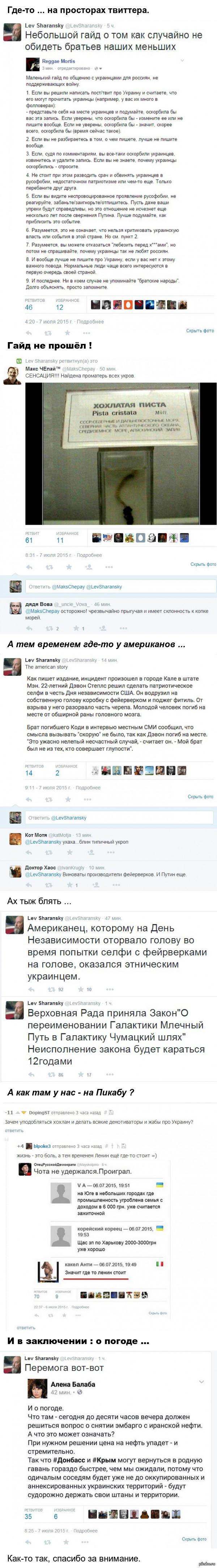 """Навеяно моим предыдущим постом и твиттером ... или &quot;это является частью вселенной&quot; <a href=""""http://pikabu.ru/story/allo_yeto_sbu_3477778#comments"""">http://pikabu.ru/story/_3477778</a>  https://twitter.com/LevSharansky"""