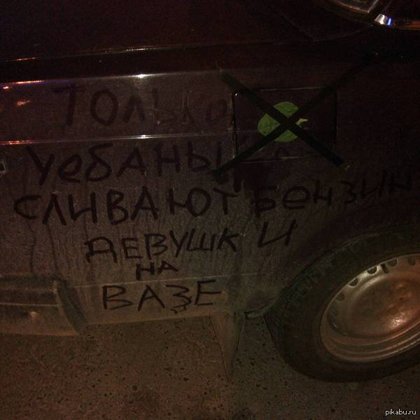 Борюсь, как могу :D Уже второй раз сливают бензин, крышка с замком не помогла :(