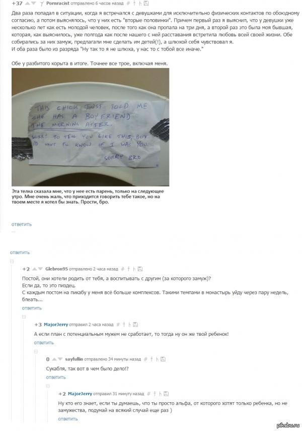 """Подумай еще раз. комментарии к посту <a href=""""http://pikabu.ru/story/vyisokomoralnaya_zhenshchina_ili_drugaya_izmena_3479387"""">http://pikabu.ru/story/_3479387</a>"""