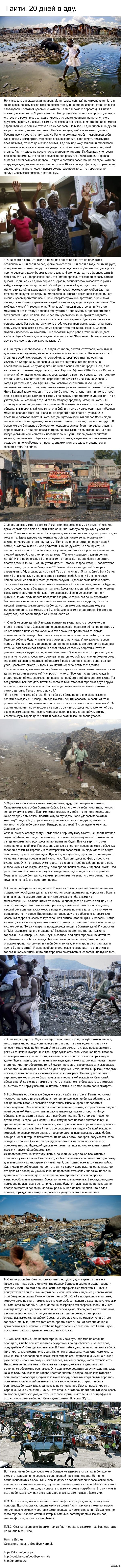 Гаити. 20 дней в аду. Создатель проекта GoodbyeNormals Никита Демин провел 20 дней в одной из беднейших стран мира - Гаити