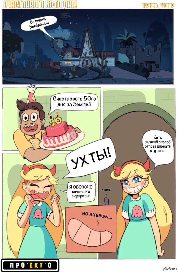 звездная принцесса и силы зла порно комиксы