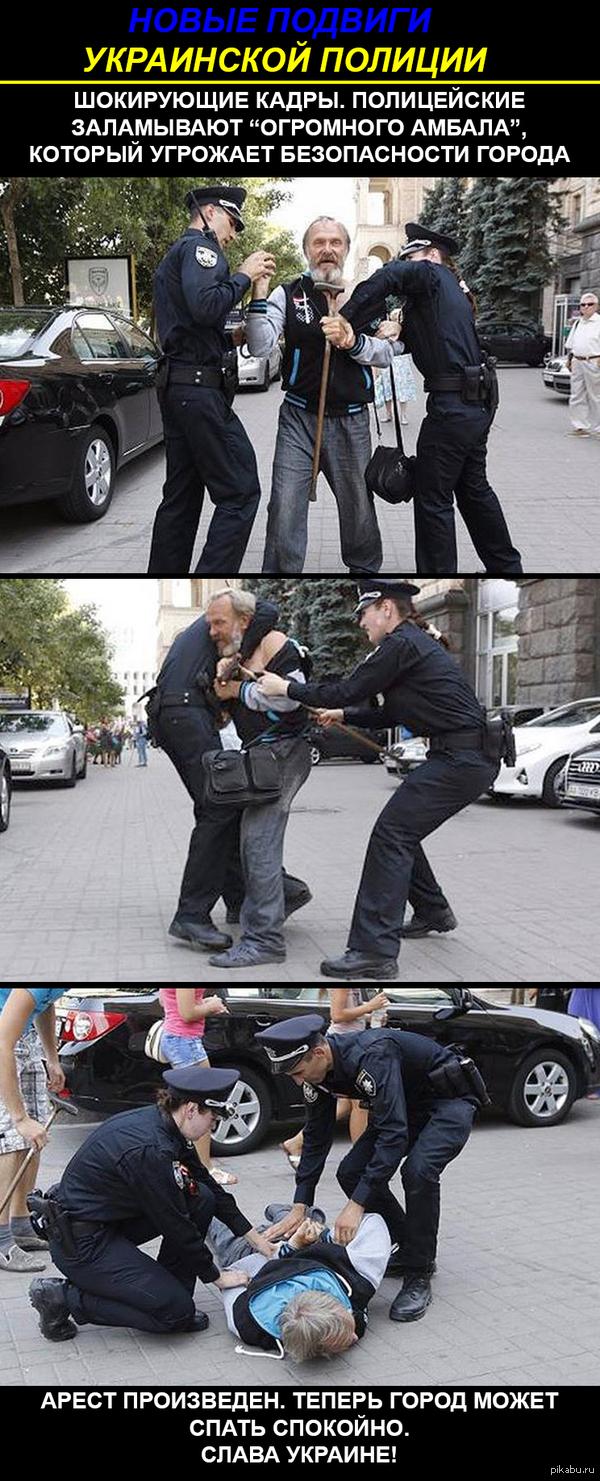 Безопасность под контролем или новые подвиги украинской полиции