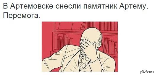 Перемога http://korrespondent.net/ukraine/3537747-v-artemovske-snesly-pamiatnyk-artemu  на 1:28 видно, как памятник пытается сопротивляться.