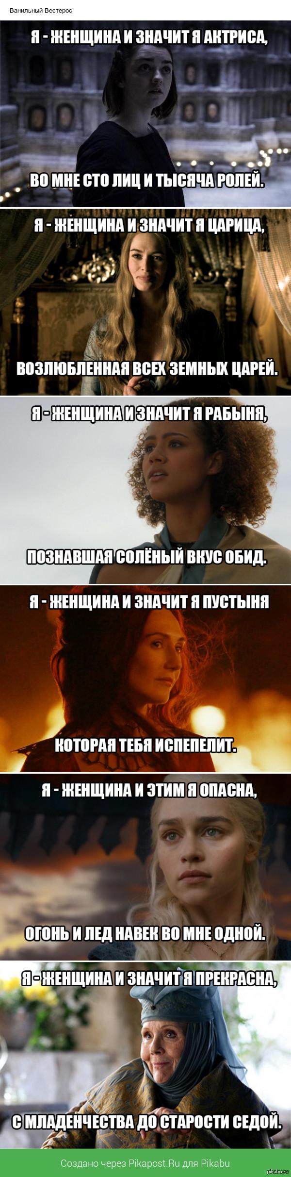 Ванильный Вестерос