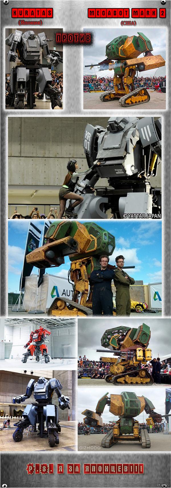 Это случилось! Битва гигантских роботов состоится через год Создатель японского боевого робота Kuratos принял вызов создателей американского Megabot Mark 2. видео в комментариях