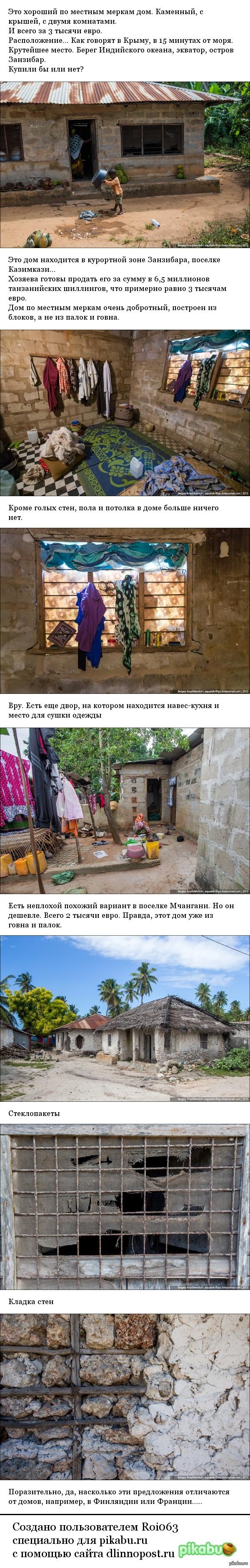 Дом на Занзибаре за 3 тысячи евро. Да или нет? источник: http://aquatek-filips.livejournal.com/953680.html