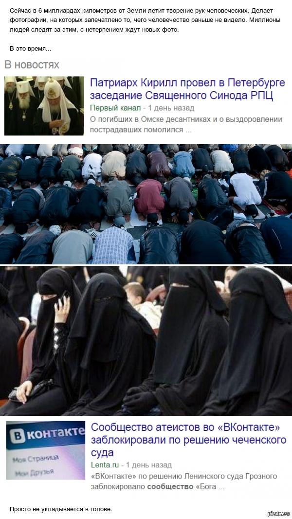 Пост о любви к религии