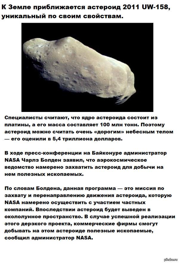 Не все астероиды одинаково бесполезны для нас Сжижено с  http://www.u-f.ru/News/u364/2015/07/18/719799