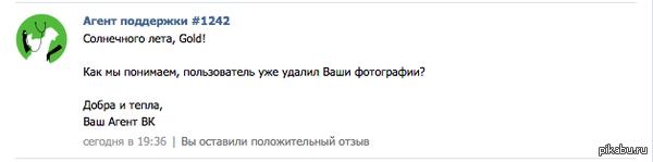 Правильные слова От техподдержки вк :)
