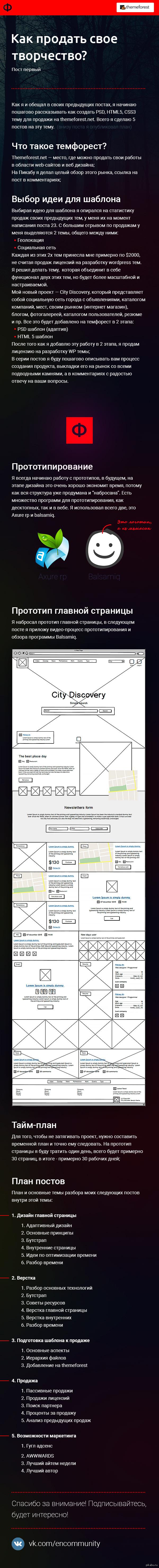 Как продать свое творчество? Часть 2. Первый пост из 5ти, в которых я буду поэтапно создавать html 5 тему для продажи на темфоресте