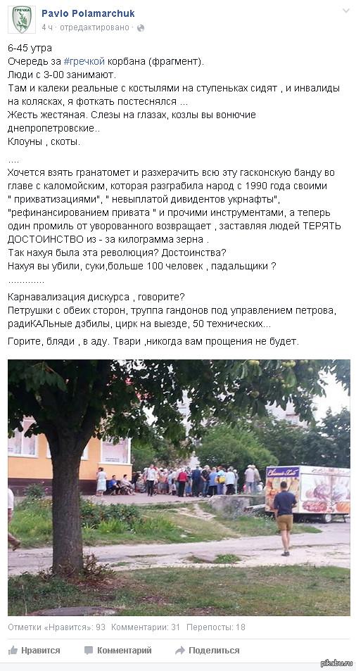 Пенсионеры Чернигова с трех часов ночи занимают очередь чтобы получить бесплатно килограмм гречки от кандидата в депутаты.
