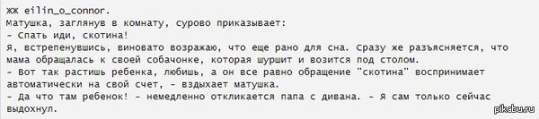 Скотина Не исключаю что было, я только сейчас вычитал, поржал)