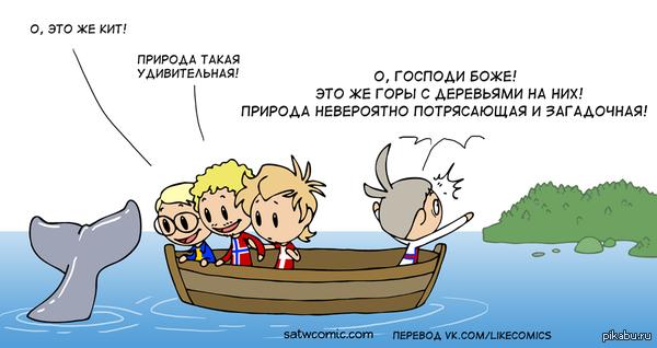 Очередной комикс Скандинавии и мира. комментарий автора внутри