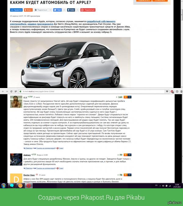 Каким будет автомобиль от Apple? Комменты под новостью на mail.ru порадовали ))