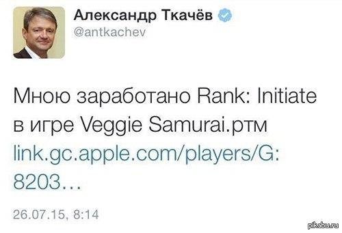 Давайте поздравим министра сельского хозяйства за успехи в деле рубки овощей)    P.S. Твит уже удален.