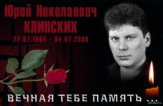 Вчера Юрию Клиских исполнился бы 51 год. Давайте вспомним. ХОЙ!!!