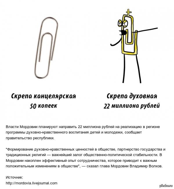 Духовные скрепы. Опять 22 Источник:    http://ria.ru/mordovia/20150625/1087388268.html