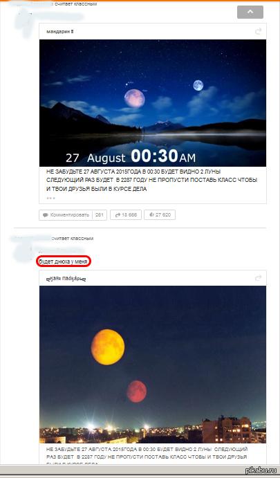 ОК ждёт две луны в небе И тут я вспомнил, почему я не хожу в эту соцсеть.